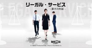 台湾ドラマ リーガル・サービス ポスター