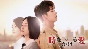 台湾ドラマ 時をかける愛 ポスター画像