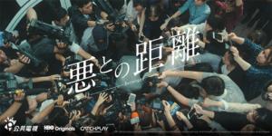 悪との距離 日本版ポスター