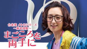 台湾映画 まごころを両手に アリス・クー 横型ポスター