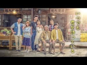台湾ドラマ いつでも君を待っている ポスター