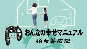 おんなの幸せマニュアル 俗女養成記 日本版ポスター